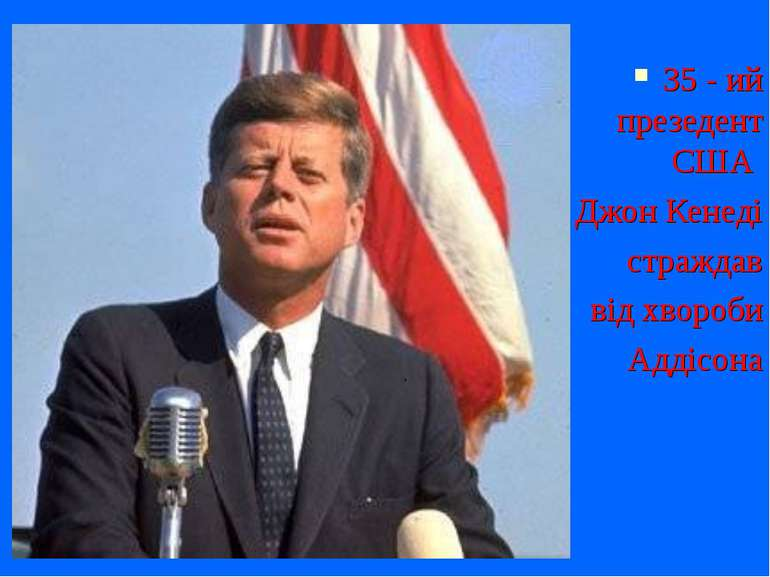 35 - ий презедент США Джон Кенеді страждав від хвороби Аддісона
