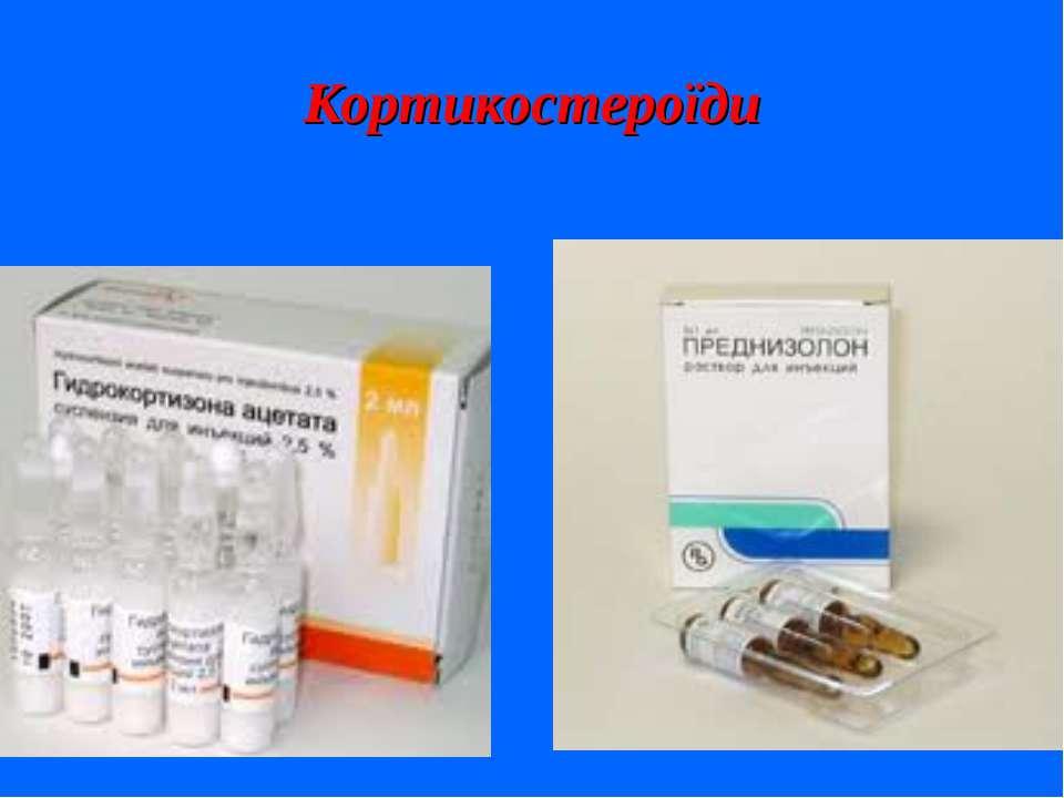 Кортикостероїди