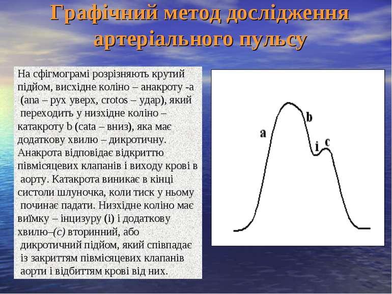 Графічний метод дослідження артеріального пульсу На сфігмограмі розрізняють к...