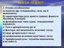 ПЛАН ЛЕКЦІЇ: 1. Основи гемодинаміки: а) поняття про гемодинаміку, сили, що її...