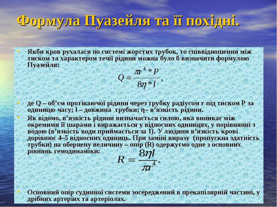Формула Пуазейля та її похідні. Якби кров рухалася по системі жорстих трубок,...