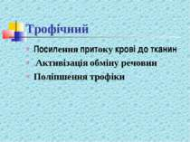 Трофічний Посилення притоку крові до тканин Активізація обміну речовин Поліпш...