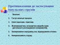 Протипоказання до застосування імпульсних струмів Загальні. 2.Гострі запа...
