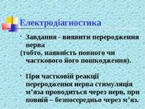 Електродіагностика Завдання - виявити переродження нерва (тобто, наявність по...