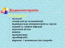 Діадинамотерапія Протипоказання загальні спеціальні до гальванізації індиві...