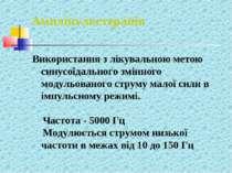 Ампліпульстерапія Використання з лікувальною метою синусоїдального змінного м...