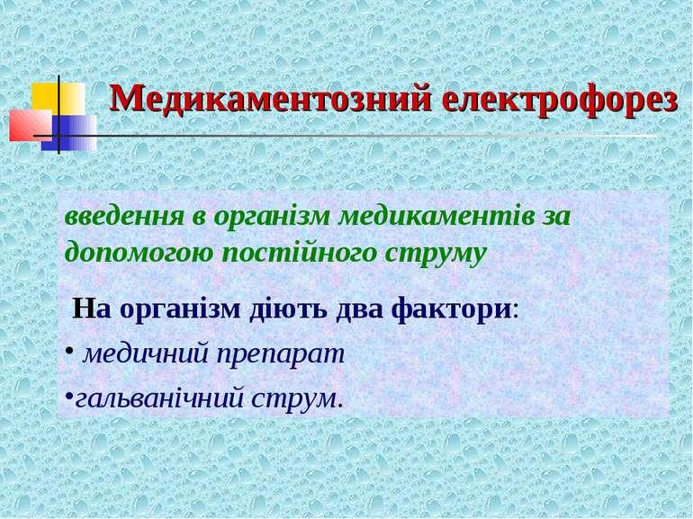 Медикаментозний електрофорез введення в організм медикаментів за допомогою по...