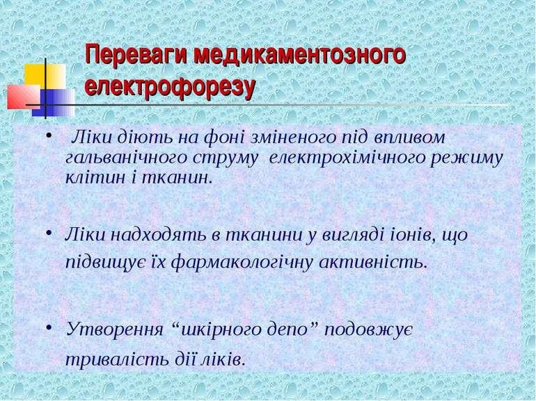 Переваги медикаментозного електрофорезу Ліки діють на фоні зміненого під впли...