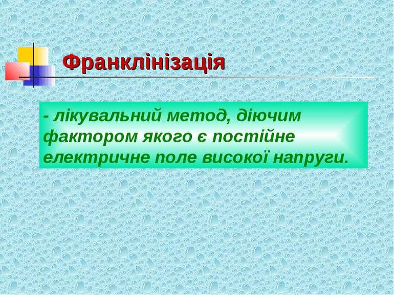 Франклінізація - лікувальний метод, діючим фактором якого є постійне електрич...