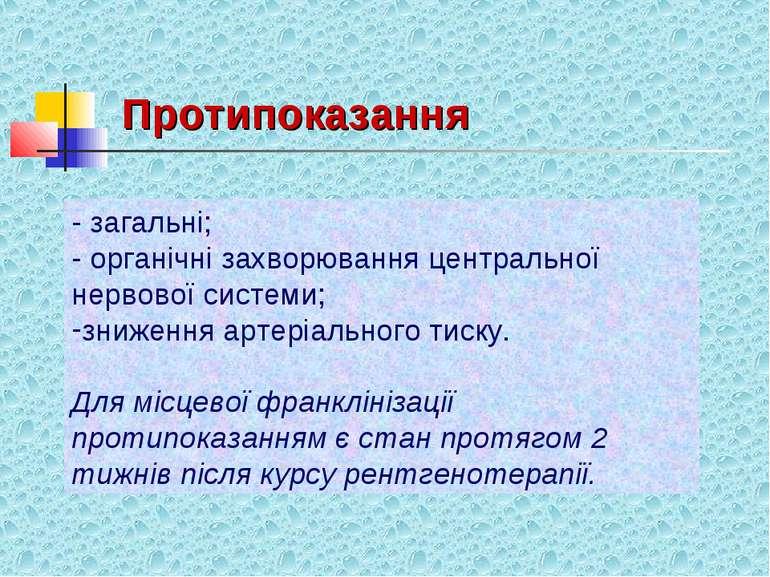 Протипоказання - загальні; - органічні захворювання центральної нервової сист...