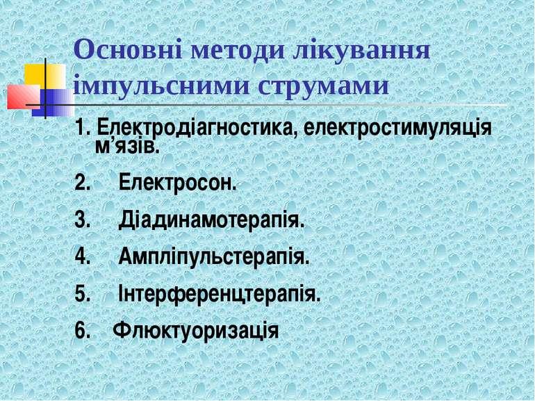 Основні методи лікування імпульсними струмами 1. Електродіагностика, електрос...