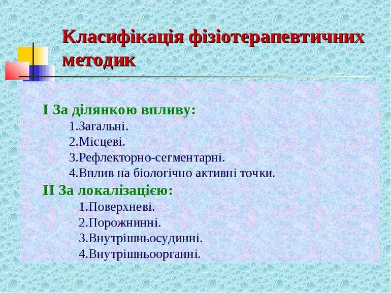 Класифікація фізіотерапевтичних методик І За ділянкою впливу: 1.Загальні. 2.М...