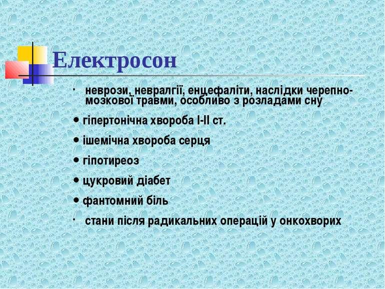 Електросон неврози, невралгії, енцефаліти, наслідки черепно-мозкової травми, ...