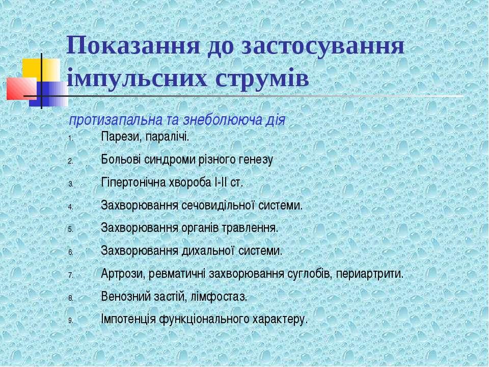 Показання до застосування імпульсних струмів протизапальна та знеболююча дія ...