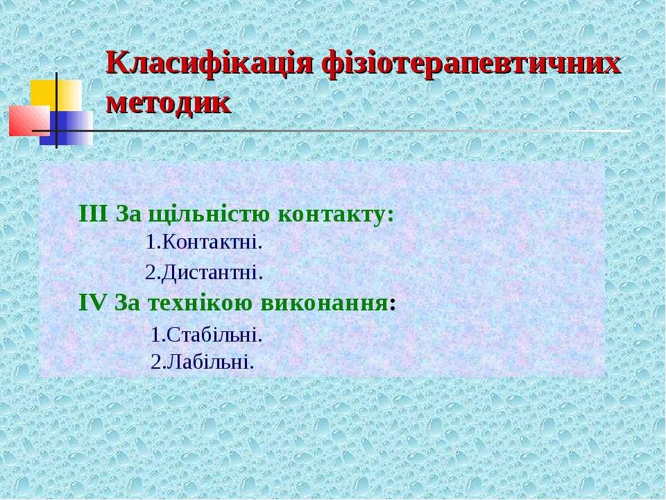 Класифікація фізіотерапевтичних методик ІІІ За щільністю контакту: 1.Контактн...