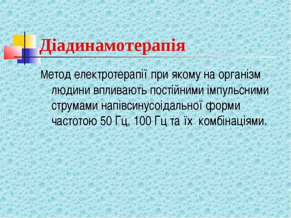 Діадинамотерапія Метод електротерапії при якому на організм людини впливають ...