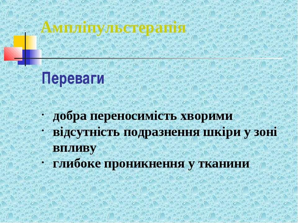 Ампліпульстерапія Переваги добра переносимість хворими відсутність подразненн...