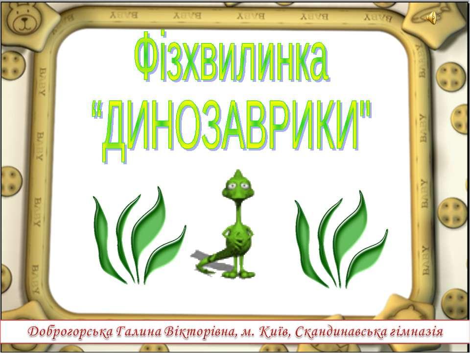 """Фізкультхвилинка """"Динозаврики"""""""