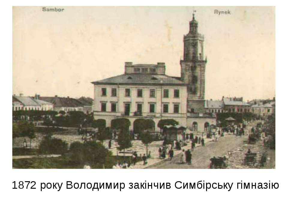 1872 року Володимир закінчив Симбірську гімназію