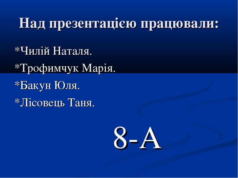 Над презентацією працювали: *Чилій Наталя. *Трофимчук Марія. *Бакун Юля. *Ліс...