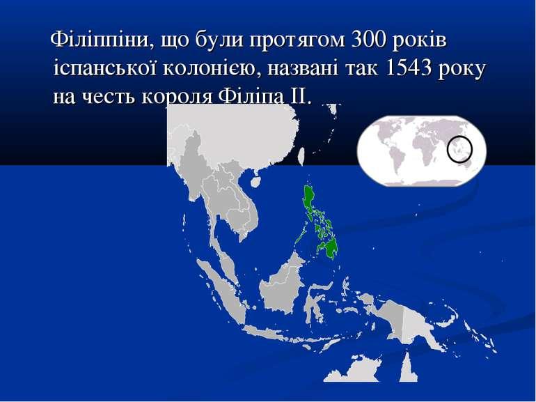Філіппіни, що були протягом 300 років іспанської колонією, названі так 1543 р...