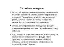 Механізми контролю Інституції, що контролюють використання коштів технічної д...