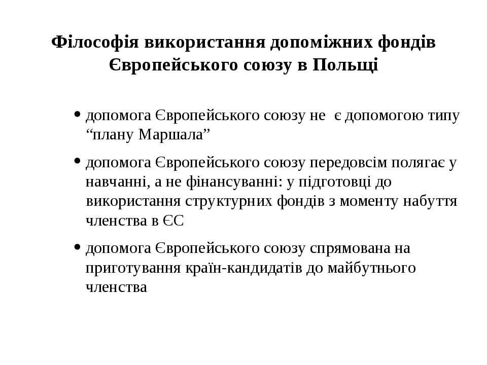 Філософія використання допоміжних фондів Європейського союзу в Польщі допомог...