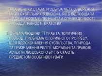 ПРОСВІТНИКИ СТАВИЛИ СОБІ ЗА МЕТУ СТВОРЕННЯ ТАКИХ СУСПІЛЬНИХ ВІДНОСИН, ЯКІ Б В...