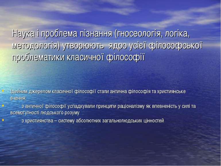 Наука і проблема пізнання (гносеологія, логіка, методологія) утворюють ядро у...