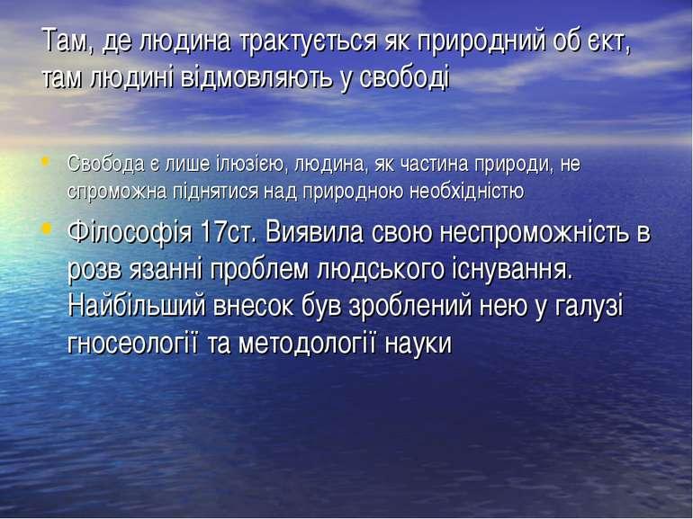 Там, де людина трактується як природний об єкт, там людині відмовляють у своб...
