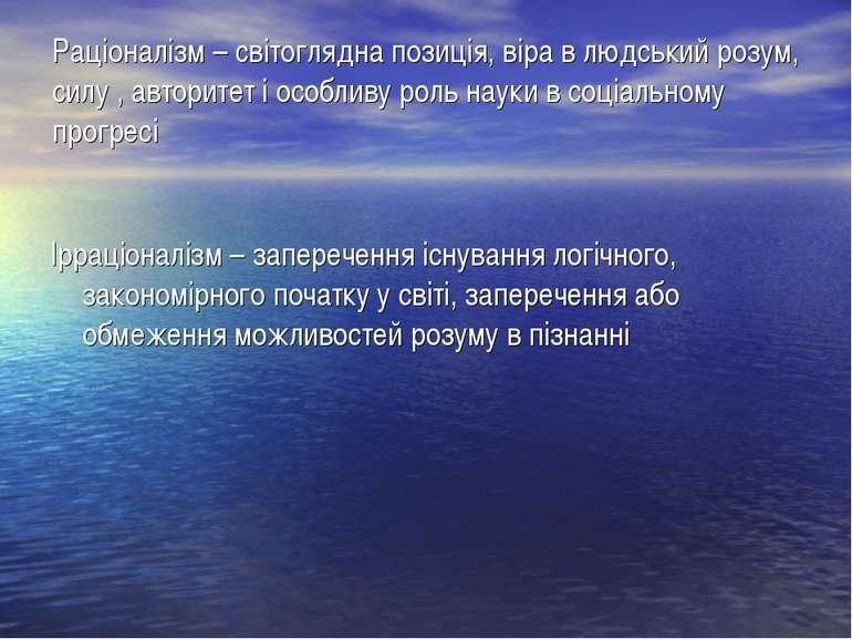 Раціоналізм – світоглядна позиція, віра в людський розум, силу , авторитет і ...