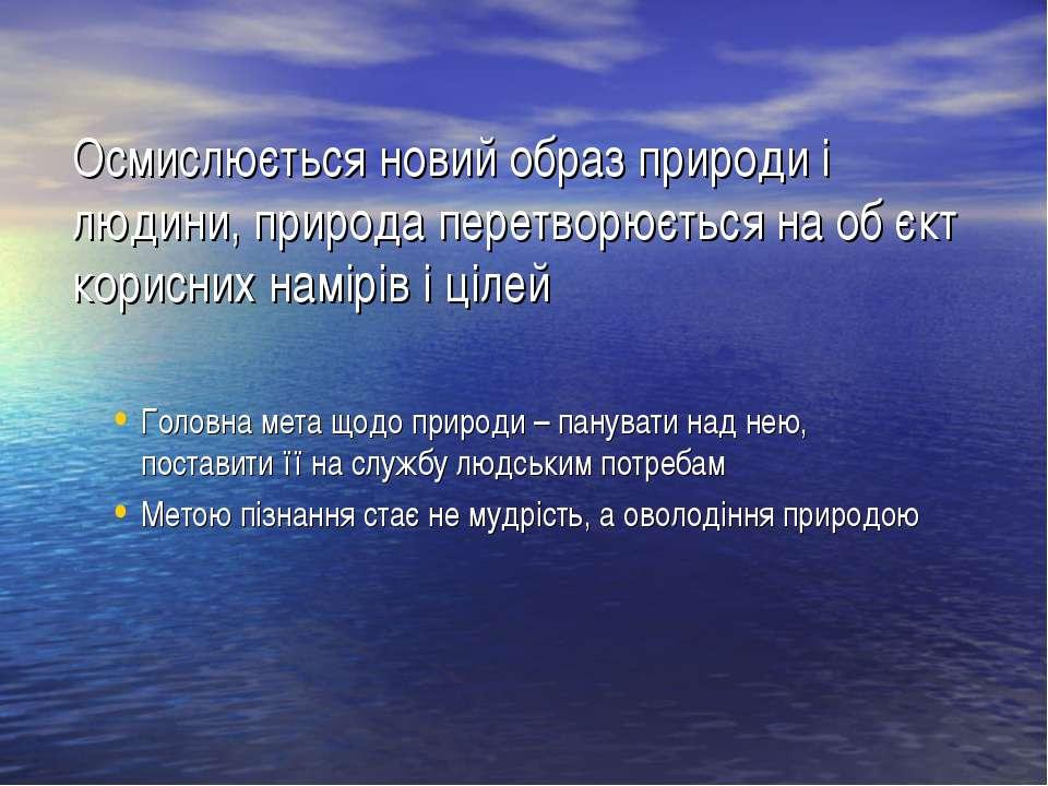 Осмислюється новий образ природи і людини, природа перетворюється на об єкт к...