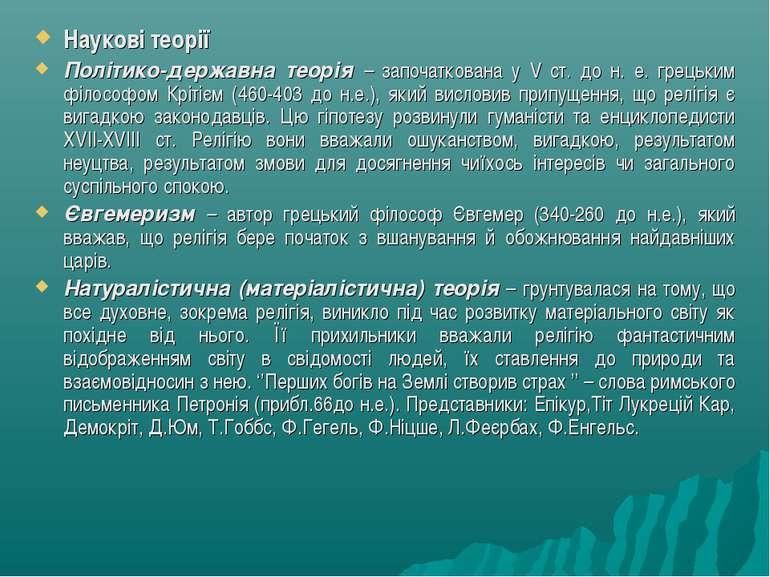 Наукові теорії Політико-державна теорія – започаткована у V ст. до н. е. грец...