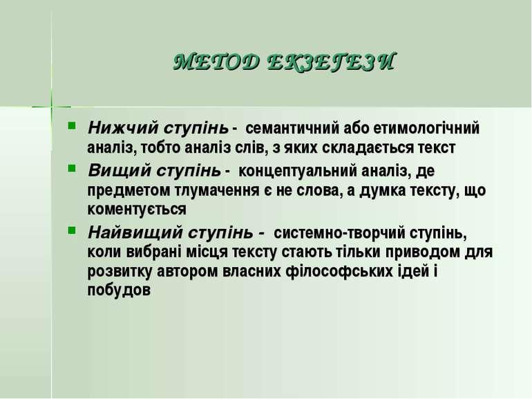 МЕТОД ЕКЗЕГЕЗИ Нижчий ступінь - семантичний або етимологічний аналіз, тобто а...