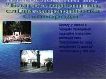 Щороку у вересні в Чорнухах проводиться традиційне літературно-мистецьке свят...