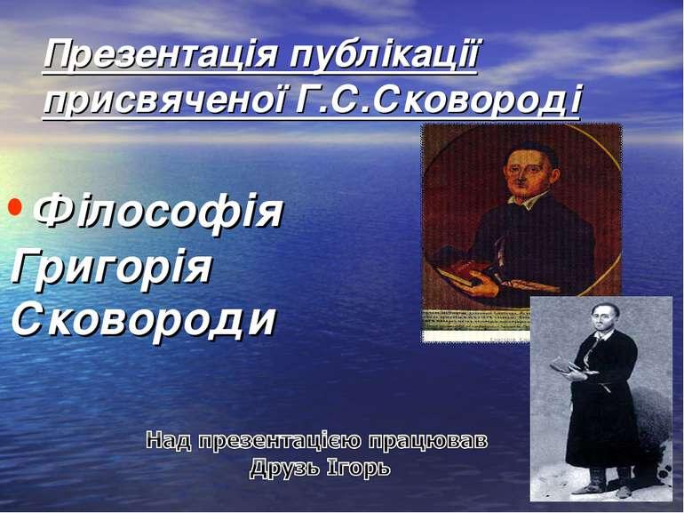 Презентація публікації присвяченої Г.С.Сковороді Філософія Григорія Сковороди