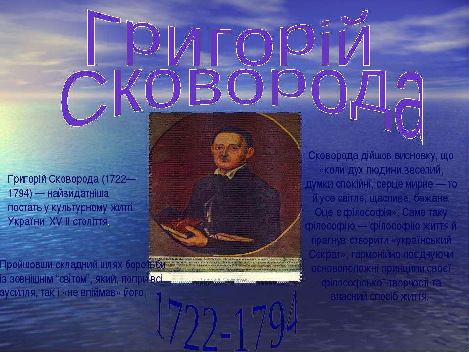 Григорій Сковорода (1722—1794) — найвидатніша постать у культурному житті Укр...