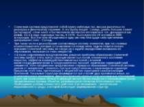 Солнечная система представляет собой группу небесных тел, весьма различных по...