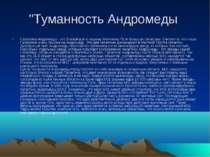 """""""Туманность Андромеды Галактика Андромеды - это ближайшая к нашему Млечному П..."""