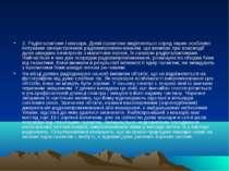 2. Радіогалактики і квазари. Деякі галактики виділяються серед інших особливо...