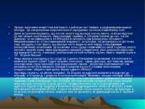 Процес виділення енергії теж пов'язують з роботою сил тяжіння, а радіовипромі...