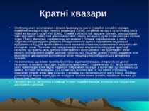 Кратні квазари Особливу увагу астрофізиків і фізиків привернули кратні (подві...