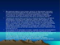 Два коренных вопроса планетологии: является ли образование планетных систем в...