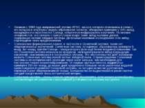 Начиная с 1983 года американский спутник ИРАС, заслуги которого отмечались в ...