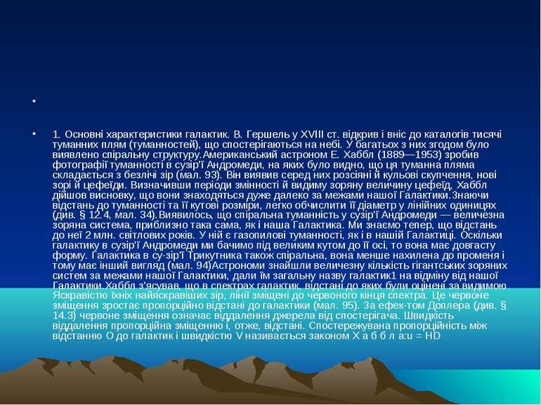 1. Основні характеристики галактик. В. Гершель у XVIII ст. відкрив і вніс до ...