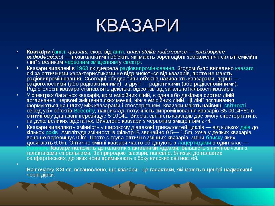 КВАЗАРИ Кваза ри (англ. quasars, скор. від англ. quasi-stellar radio source —...