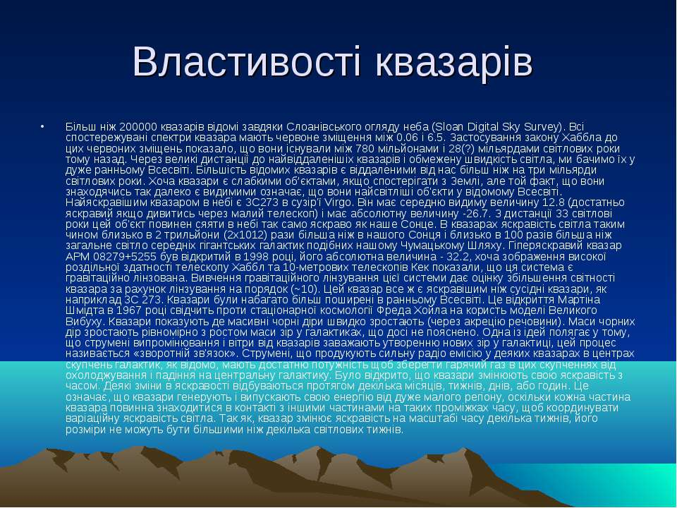 Властивості квазарів Більш ніж 200000 квазарів відомі завдяки Слоанівського о...