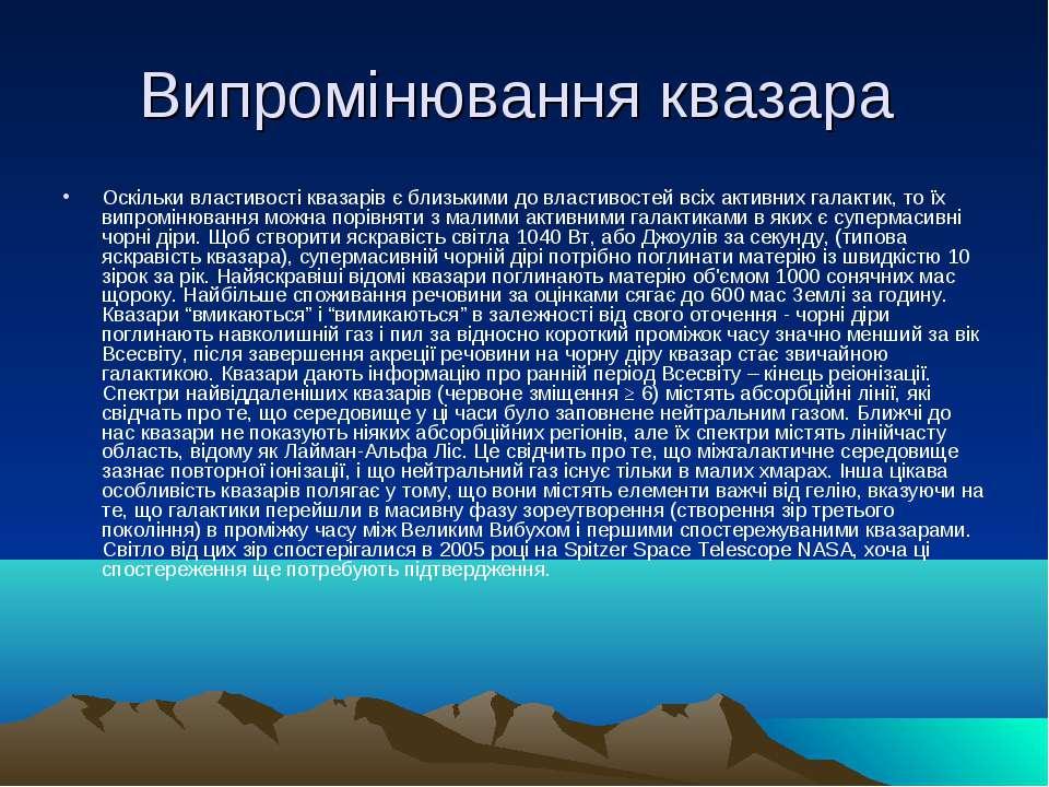 Випромінювання квазара Оскільки властивості квазарів є близькими до властивос...