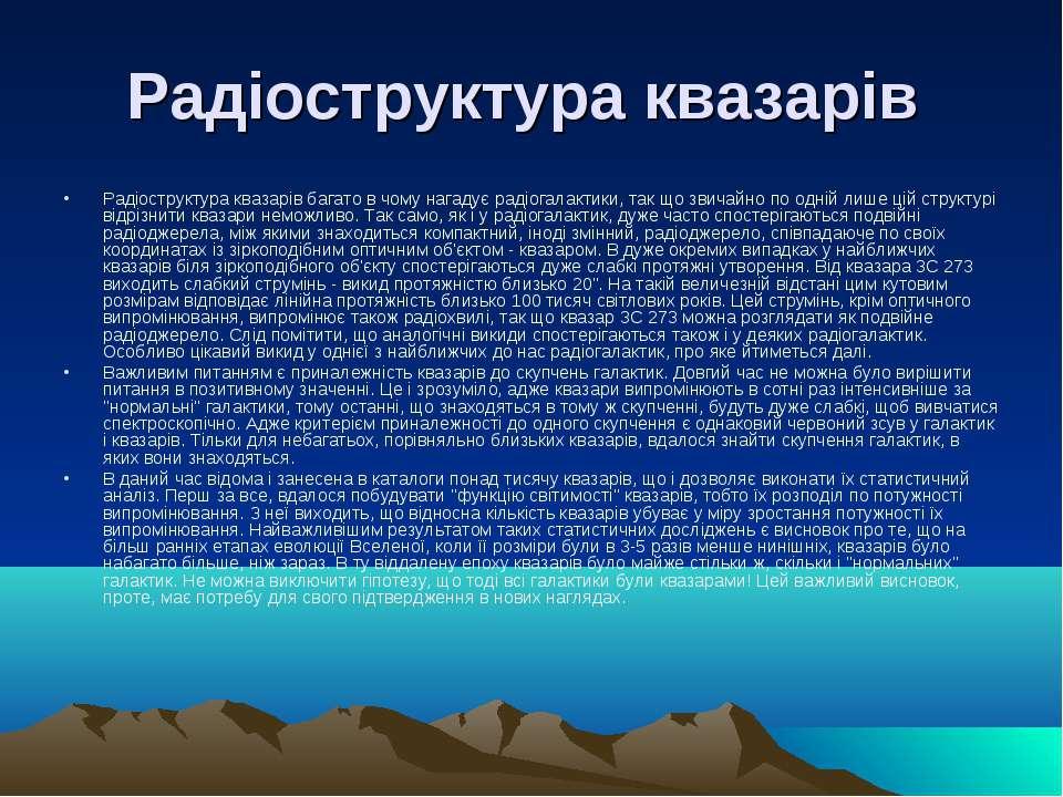 Радіоструктура квазарів Радіоструктура квазарів багато в чому нагадує радіога...