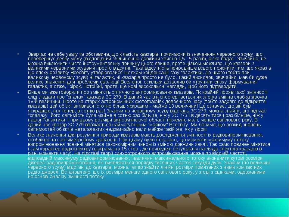 Звертає на себе увагу та обставина, що кількість квазарів, починаючи із значе...